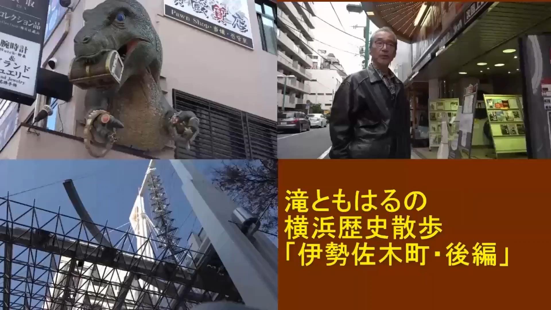 滝ともはるの横浜歴史散歩 ~ 伊勢佐木町 後編 ~