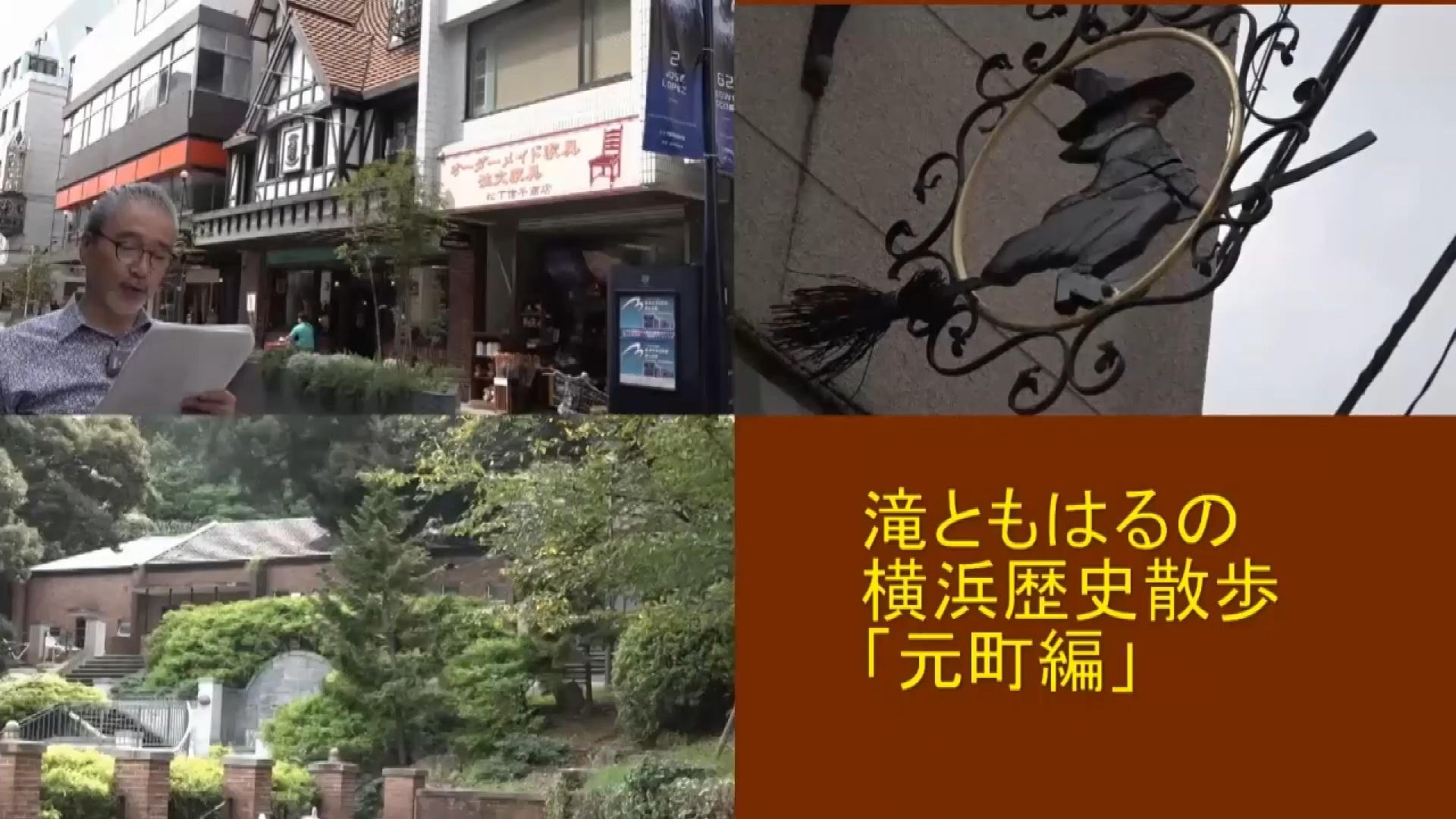 滝ともはるの横浜歴史散歩 ~  元町編 ~