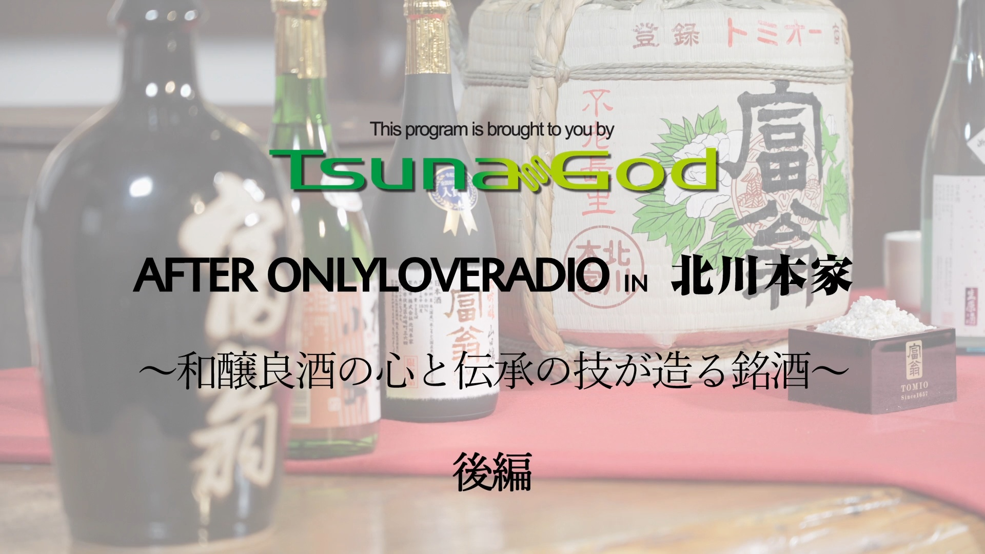 AFTER ONLYLOVERADIO IN 北川本家(後編)