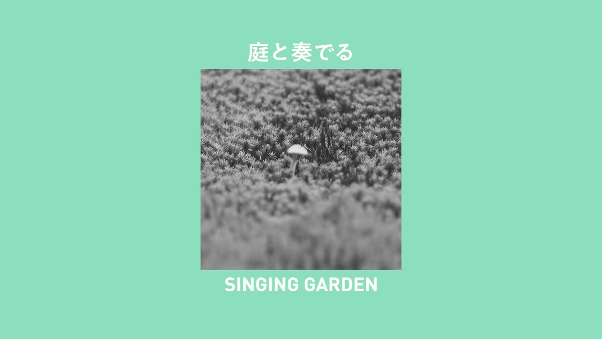 庭と奏でる[Singing Garden]002