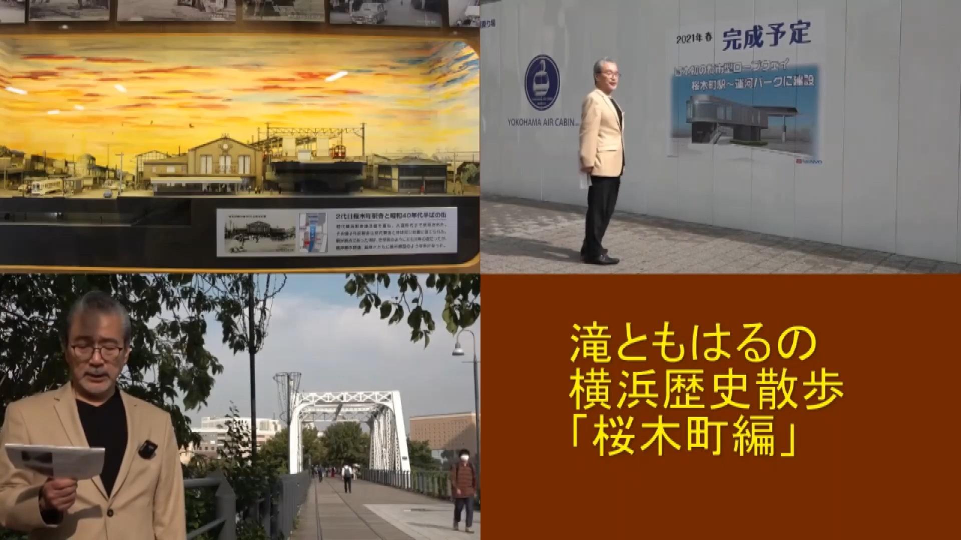 滝ともはるの横浜歴史散歩 ~ 桜木町編 ~