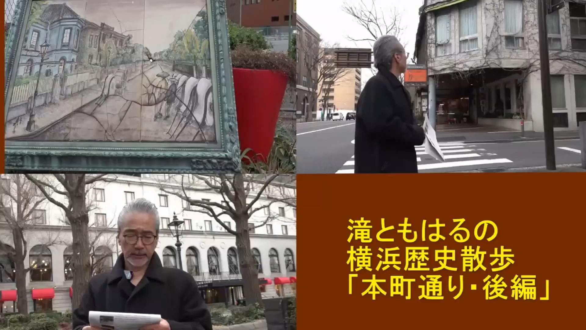 滝ともはるの横浜歴史散歩 ~ 本町通り 後編 ~