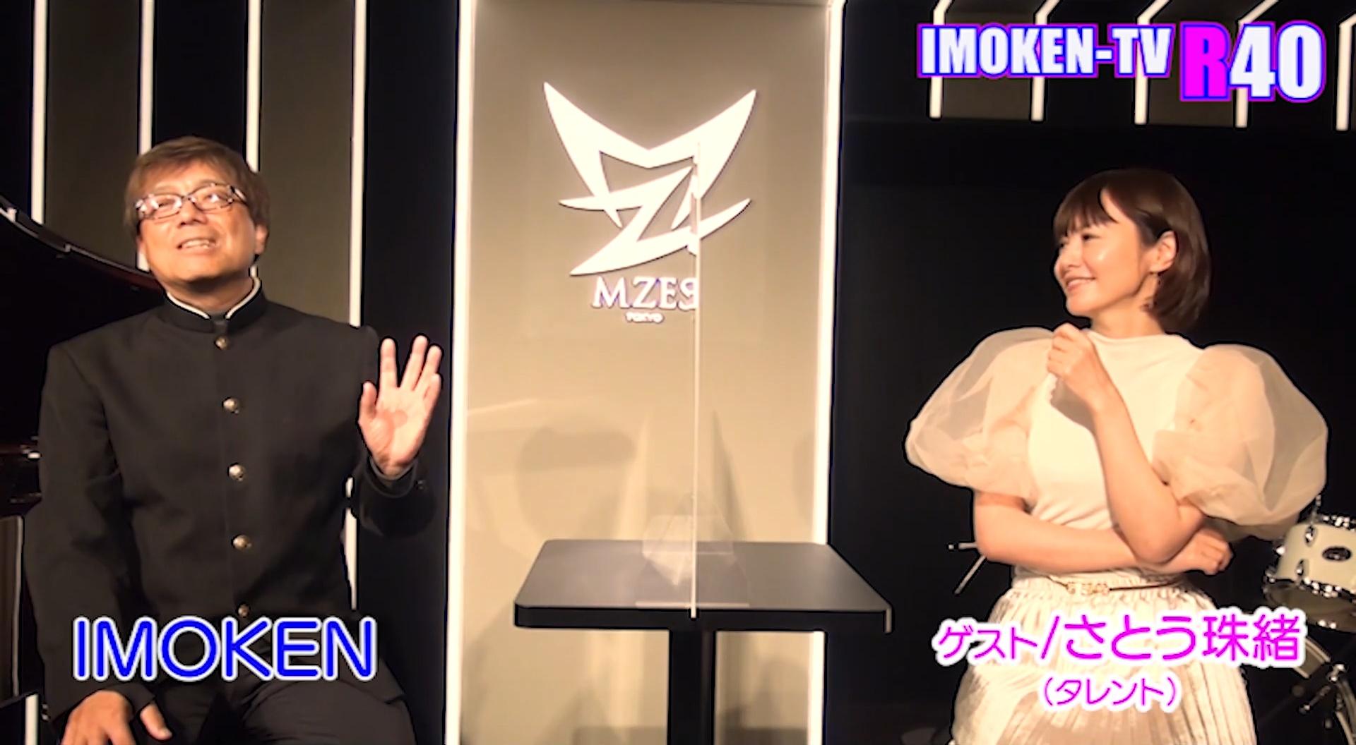IMOKEN TV さとう珠緒編 (後編)