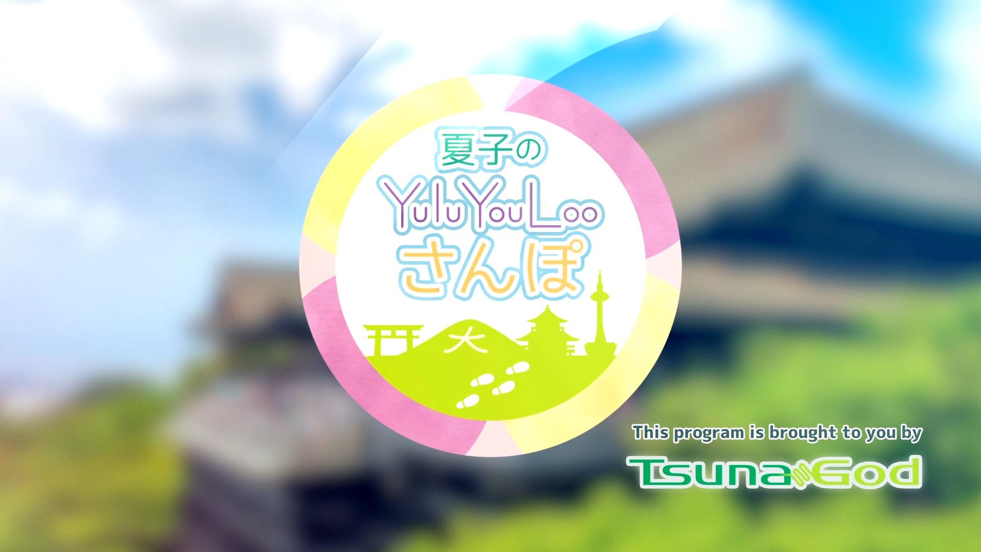 夏子のYulu You Loo さんぽ dricco(前編)