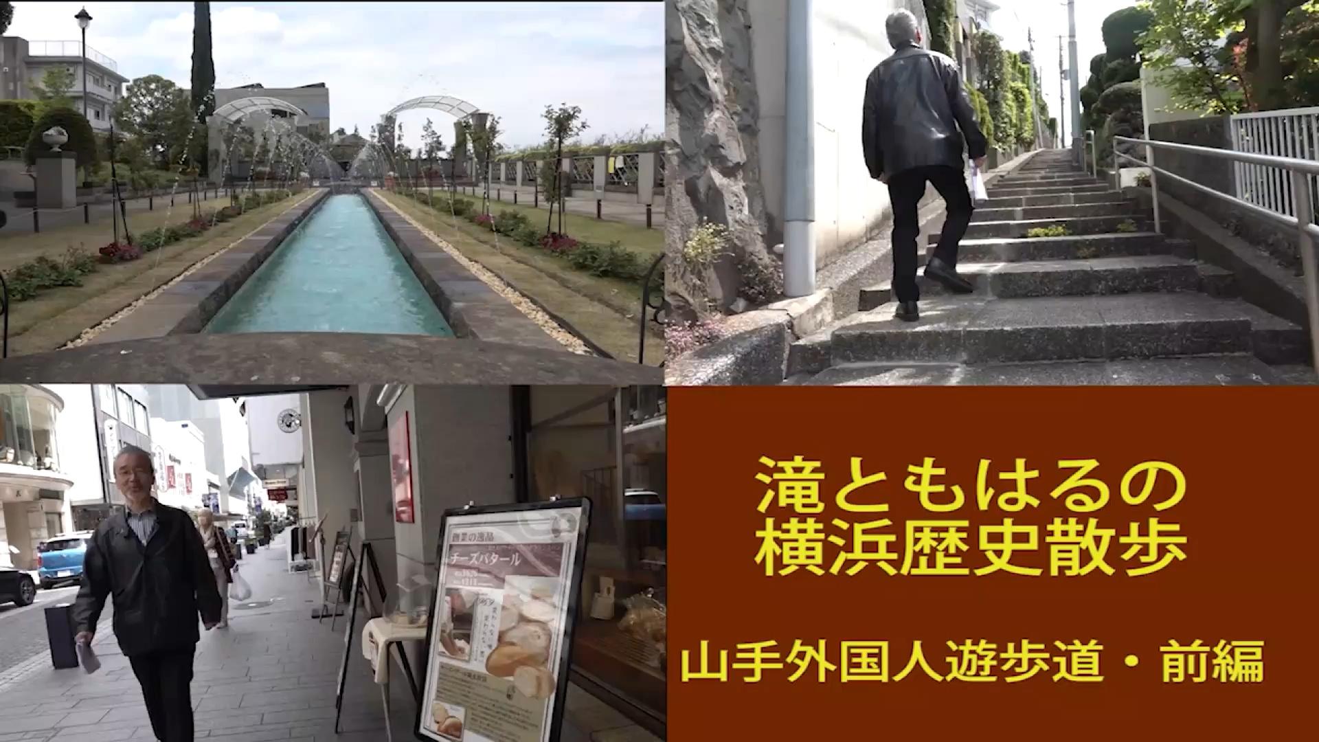 滝ともはるの横浜歴史散歩 ~ 山手外国人遊歩道  前編 ~