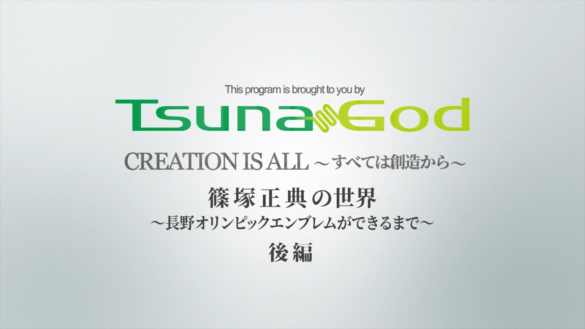 CREATION IS ALL~すべては創造から~  篠塚正典の世界 長野オリンピックエンブレムができるまで (後編)