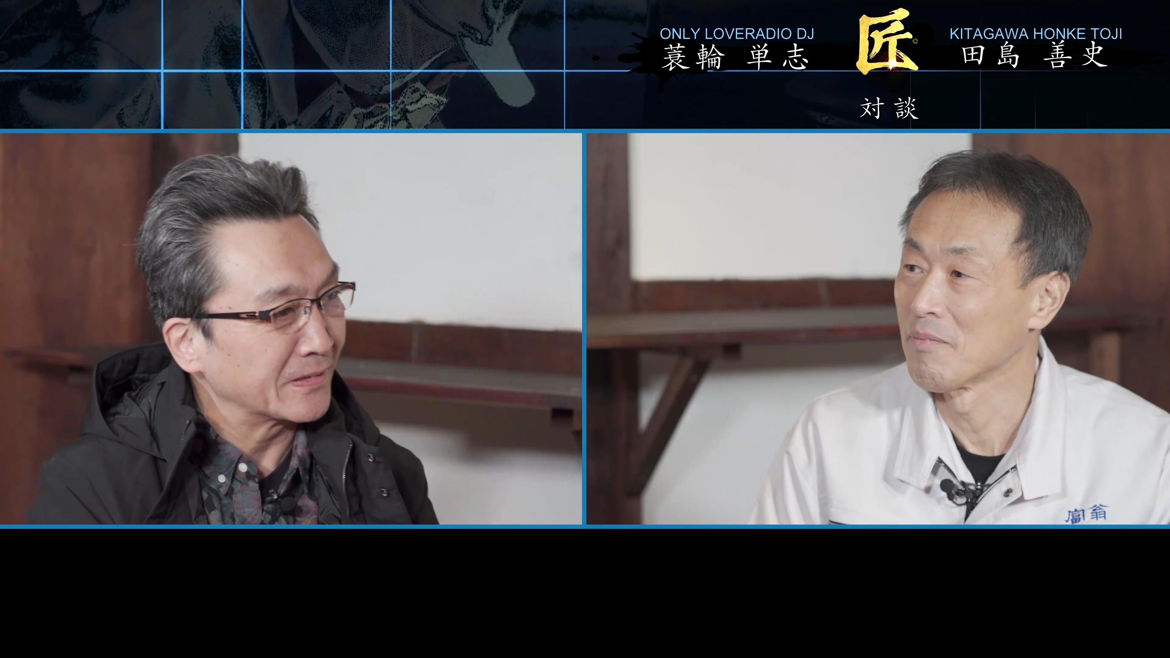 AFTER ONLYLOVERADIO 匠対談 株式会社北川本家 杜氏 田島善史編