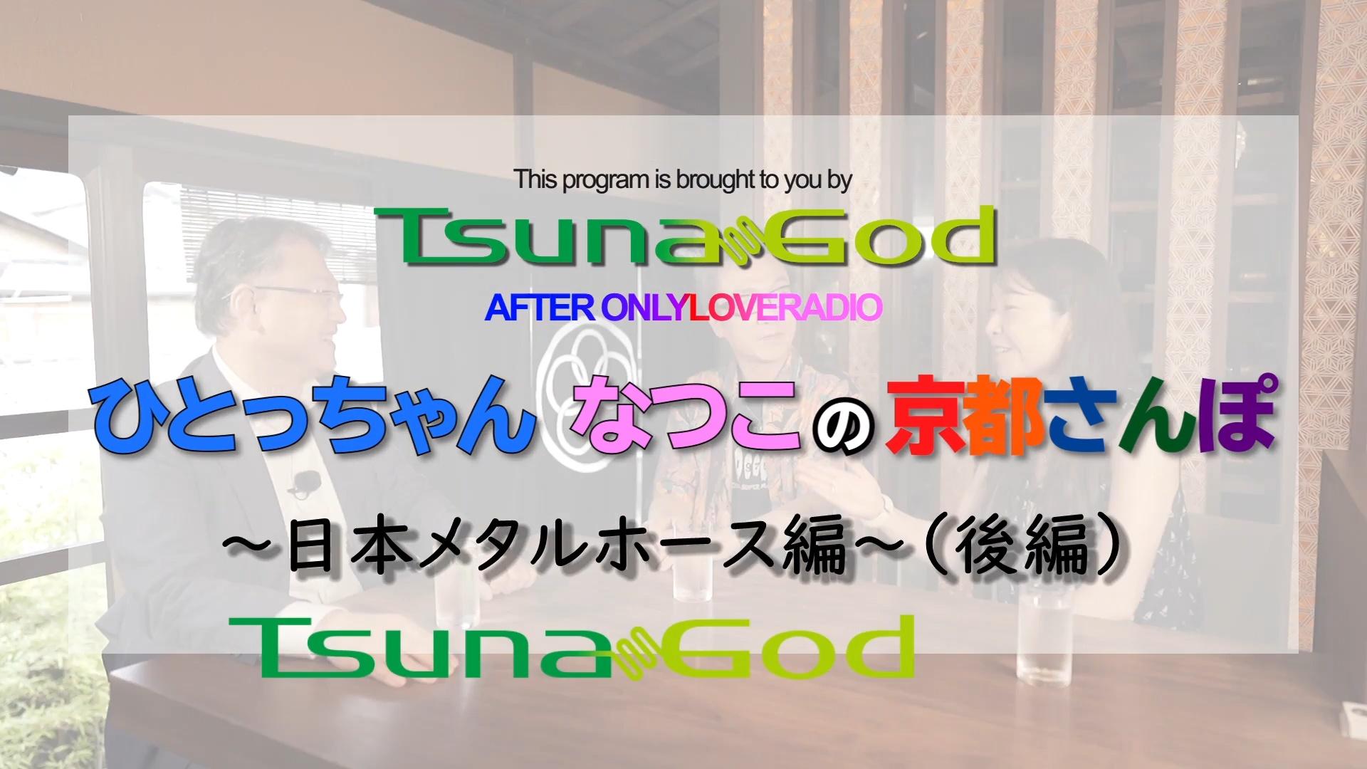ひとっちゃん なつこの京都さんぽ ~ 日本メタルホース&TsunaGod 編 ~(後編)
