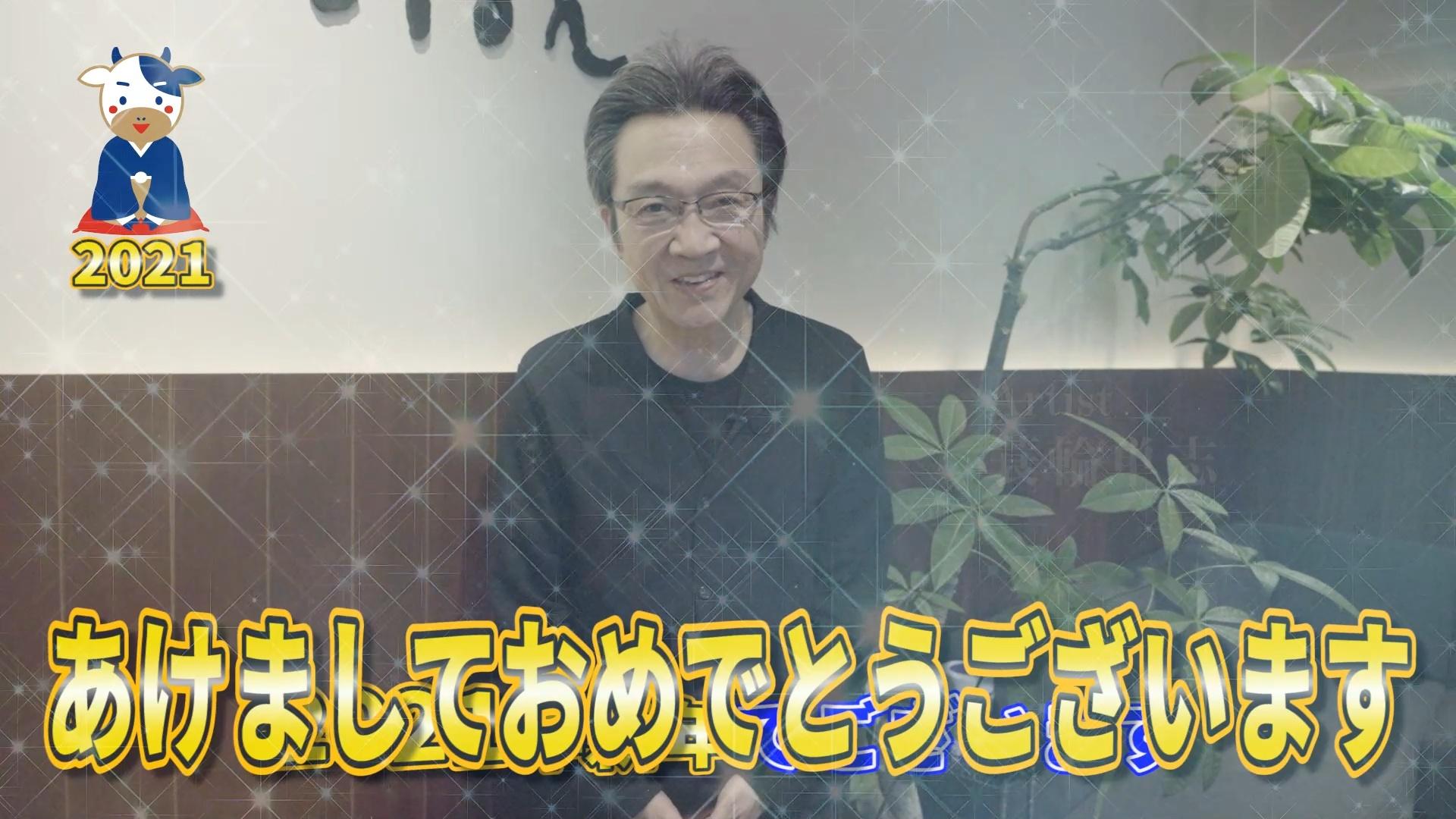 新春のご挨拶 蓑輪単志編