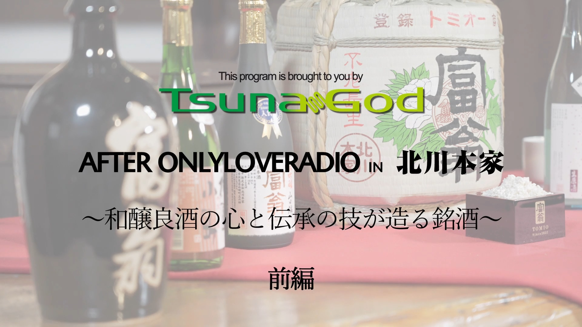 AFTER ONLYLOVERADIO IN 北川本家(前編)