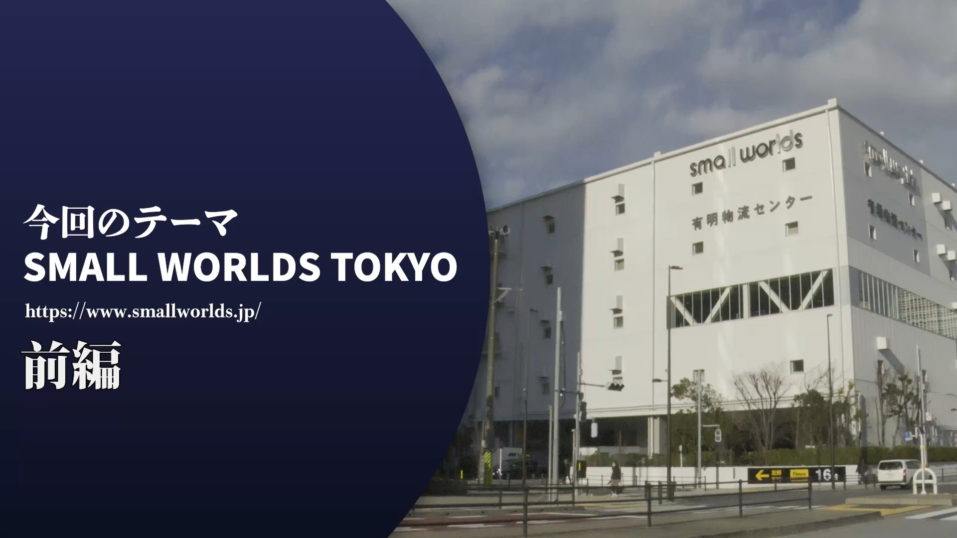 TOKYO STREAM  SMALL WORLDS TOKYO 編  前編