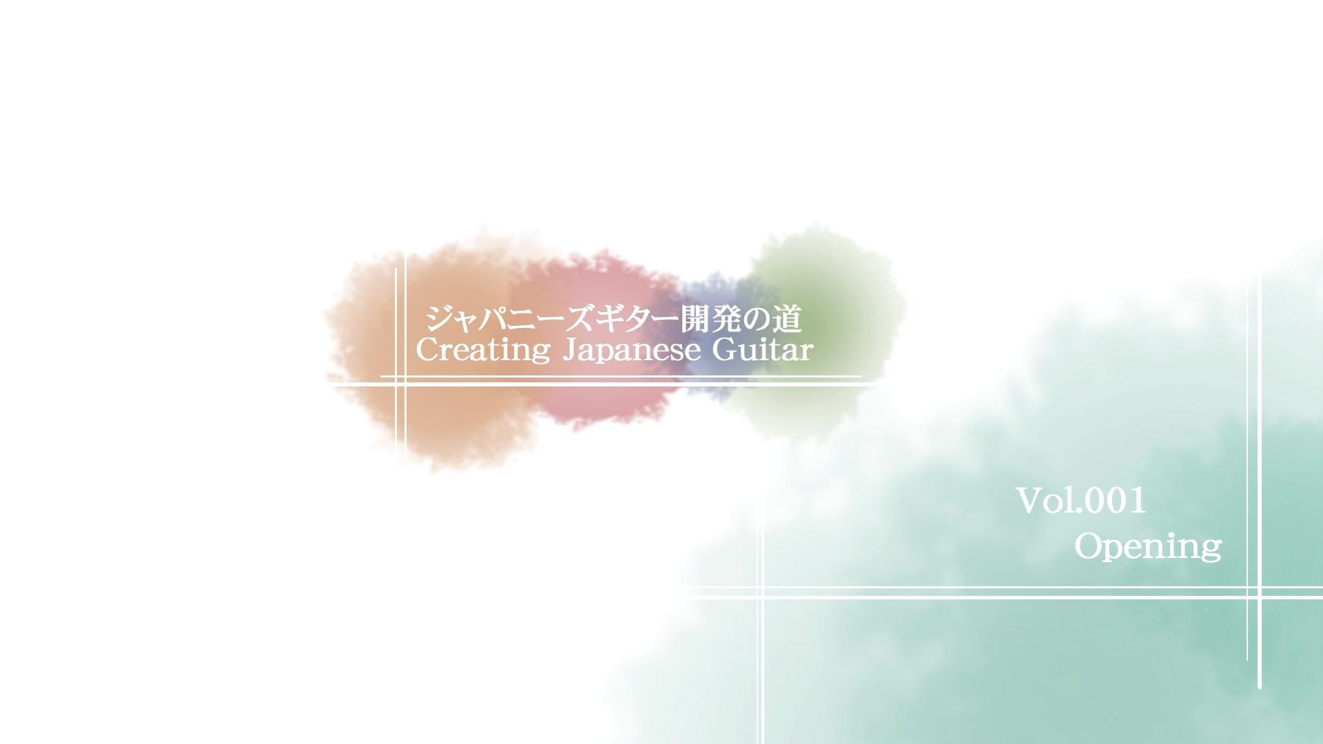 ジャパニーズギター開発の道 Creating Japanese Guitar