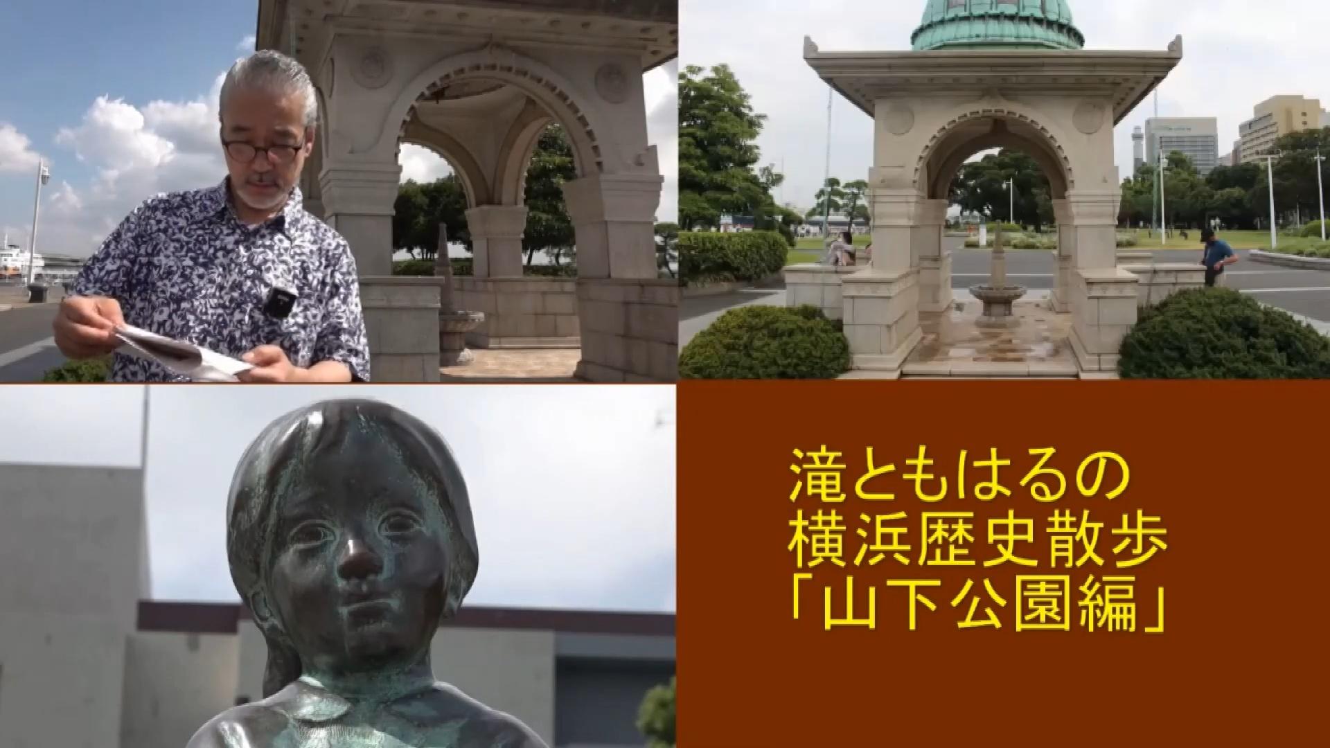 滝ともはるの横浜歴史散歩 ~ 山下公園編 ~