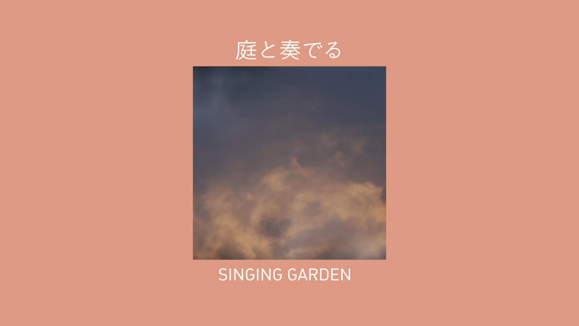 庭と奏でる [Singing Garden]004