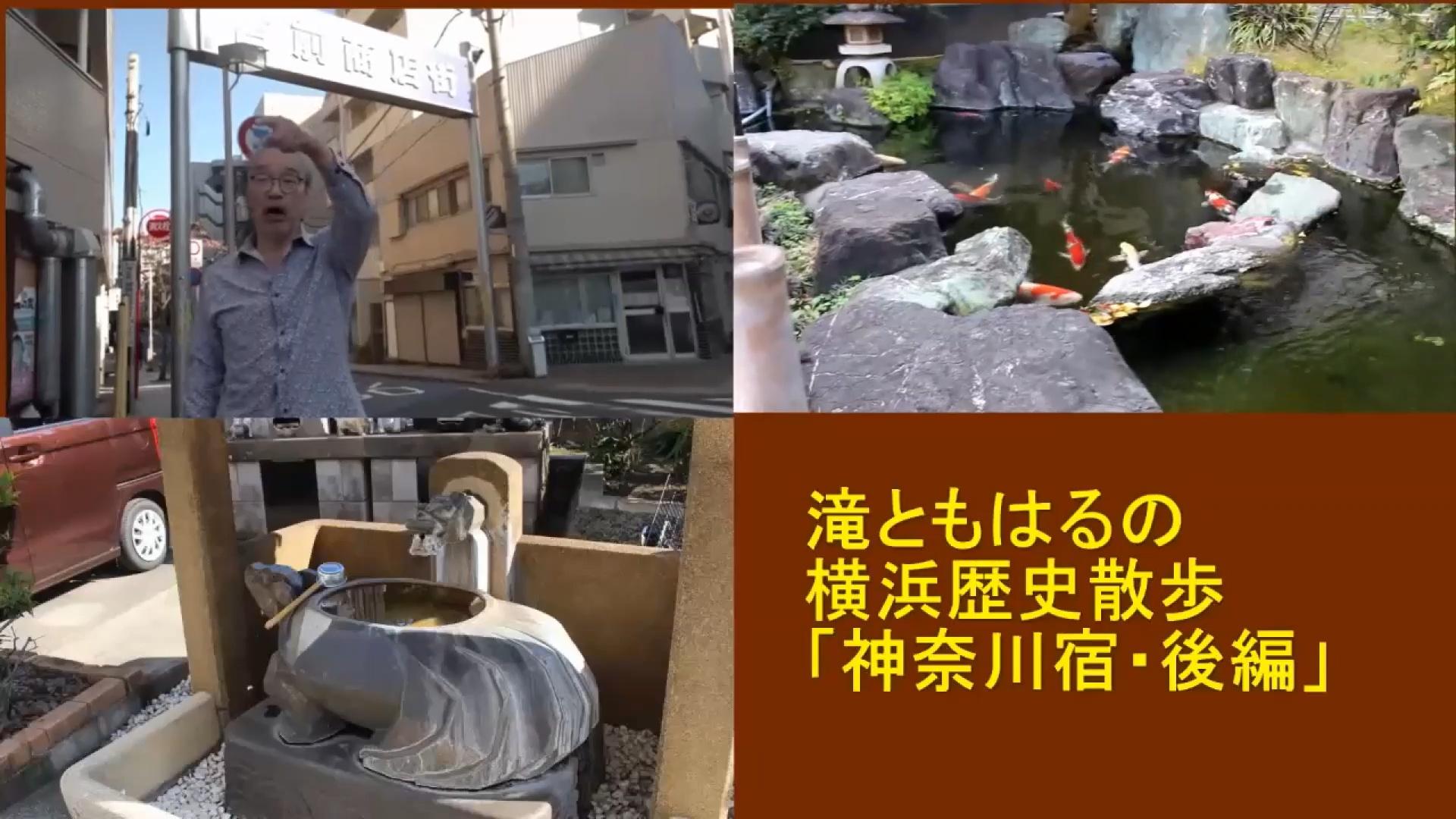 滝ともはるの横浜歴史散歩 ~ 神奈川宿 後編 ~