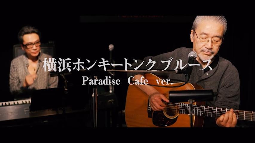 TsunaGod YOKOHAMA presents 滝ともはるのDear Friend ~滝ともはるmeets 蓑輪単志 in Paradise Cafe~