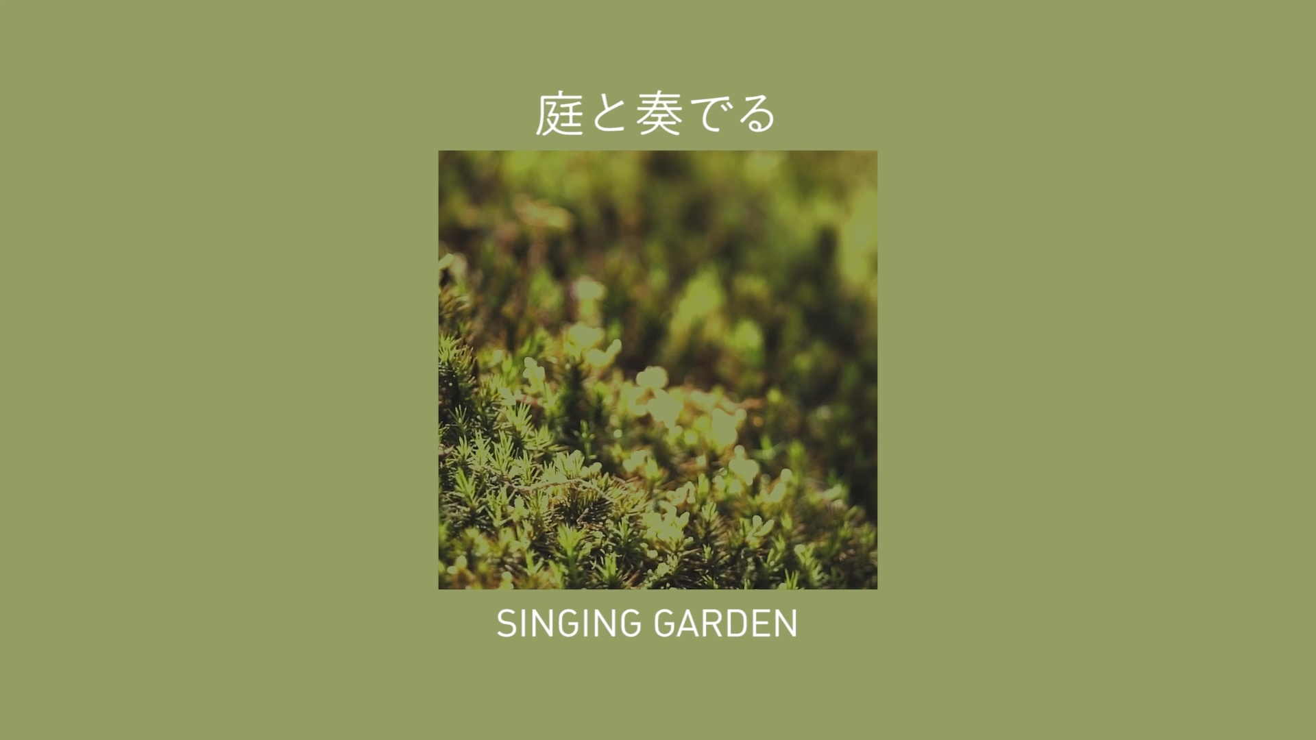 庭と奏でる [Singing Garden] 006