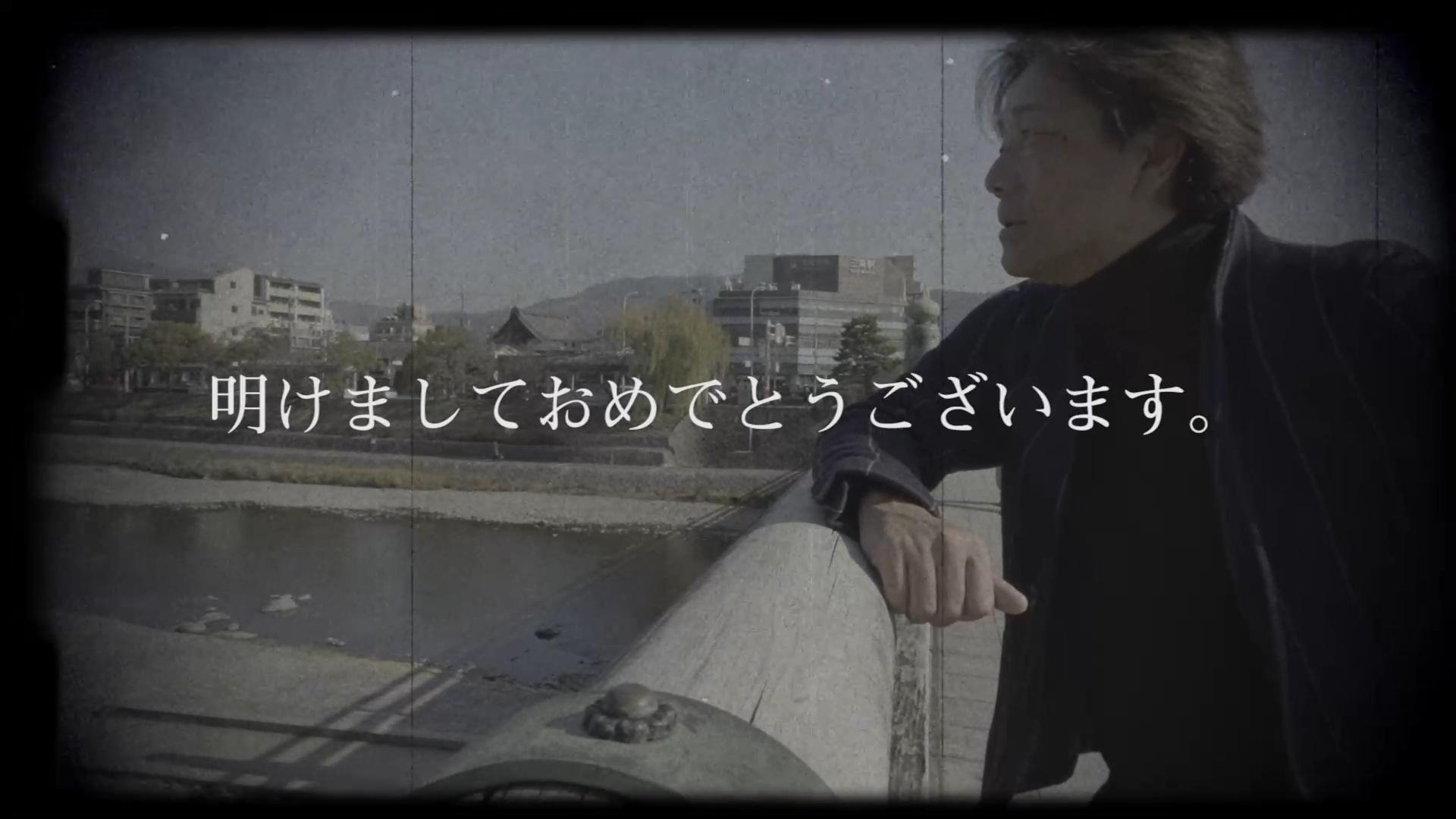 新春のご挨拶 長江健次編