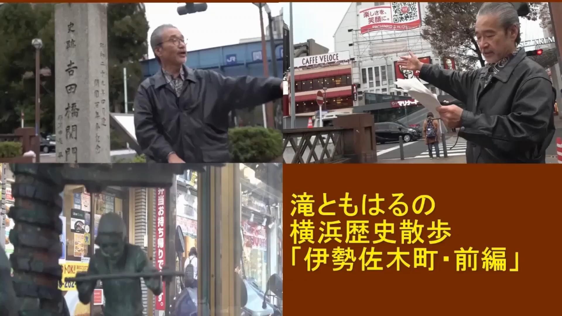 滝ともはるの横浜歴史散歩 ~ 伊勢佐木町 前編 ~