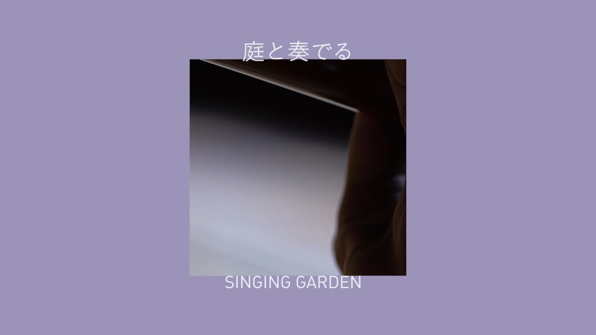 庭と奏でる [Singing Garden]005