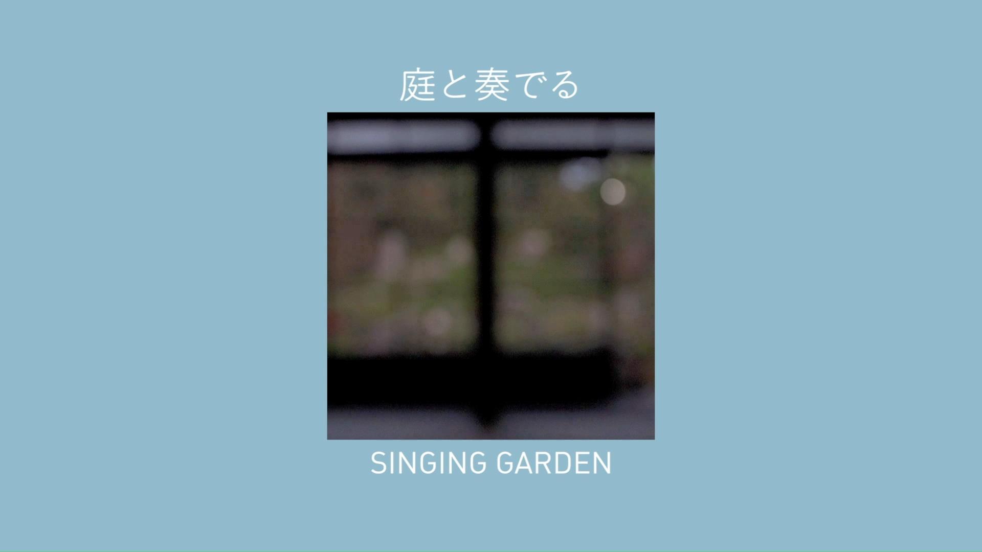 庭と奏でる [Singing Garden]003