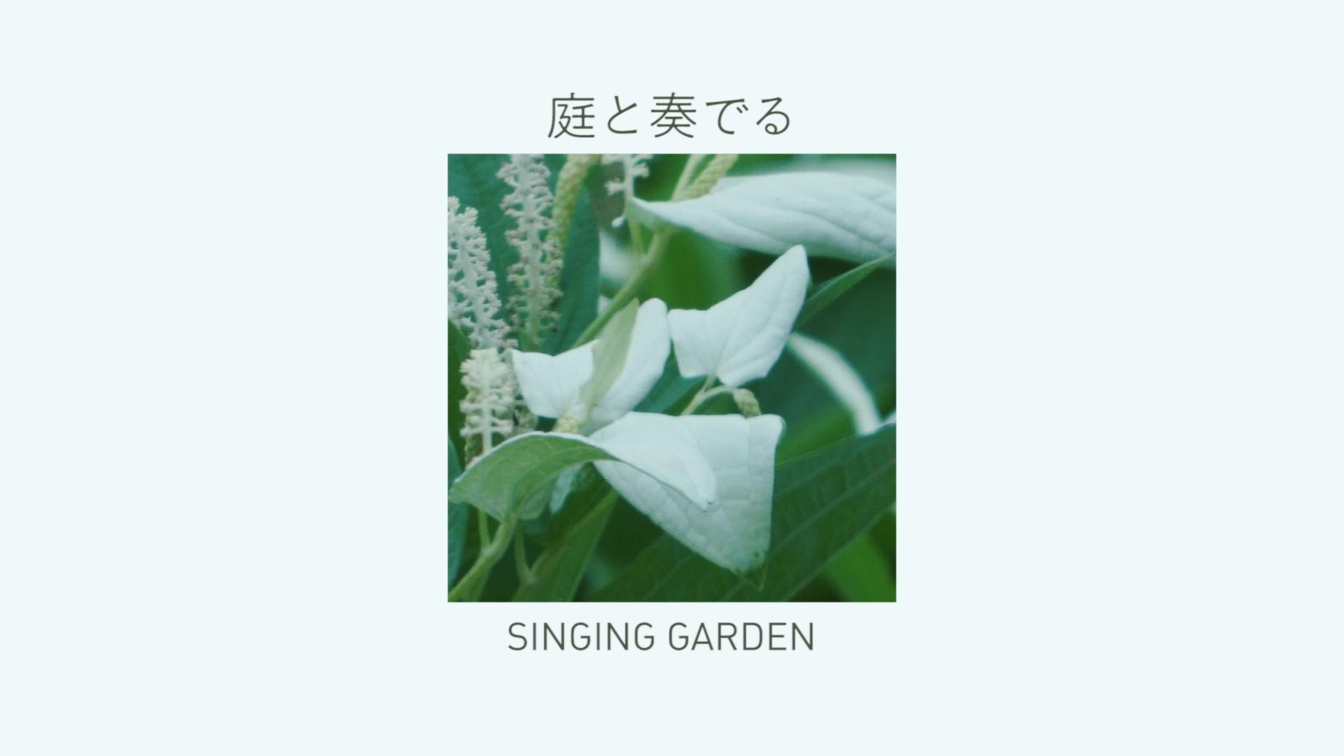 庭と奏でる [Singing Garden] 007