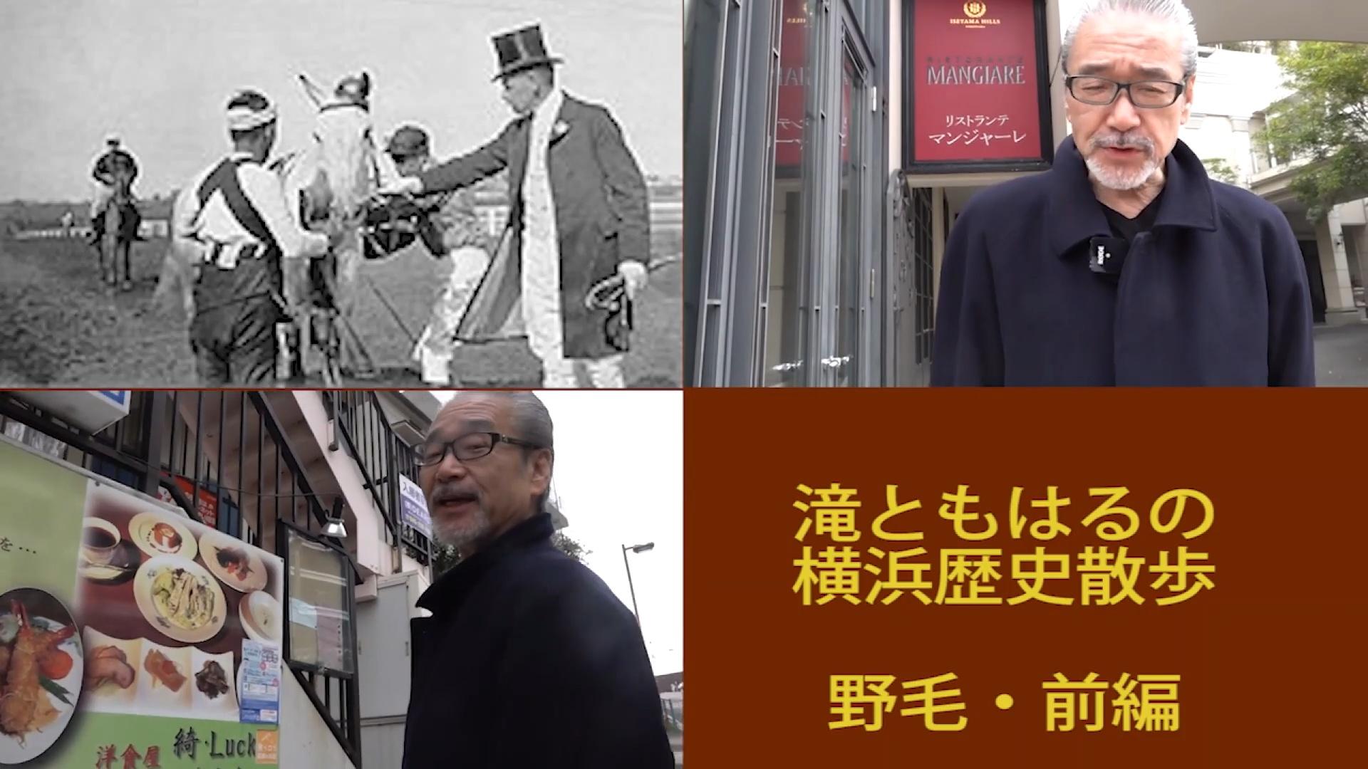 滝ともはるの横浜歴史散歩 ~ 野毛 前編 ~