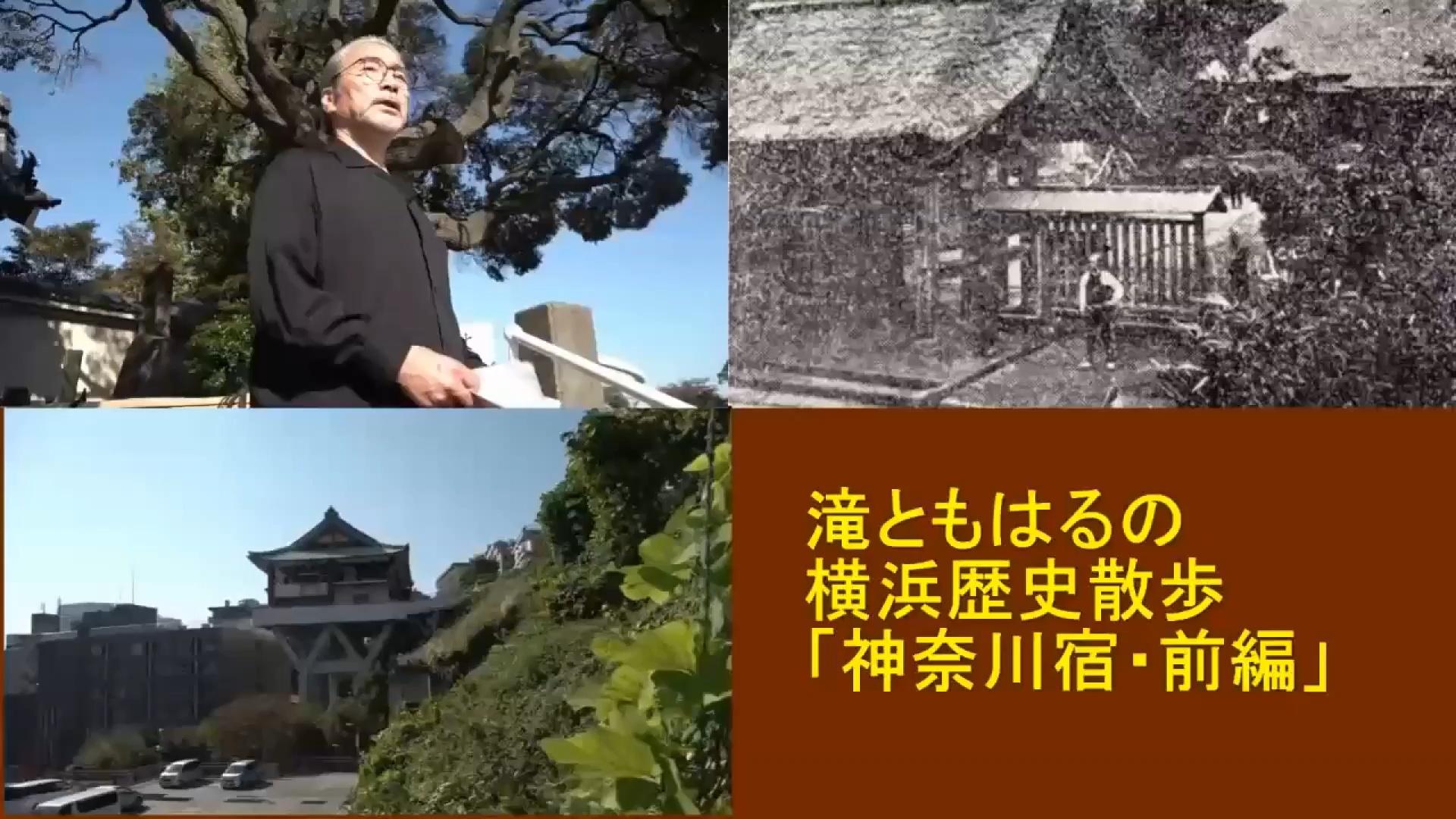 滝ともはるの横浜歴史散歩 ~ 神奈川宿 前編 ~