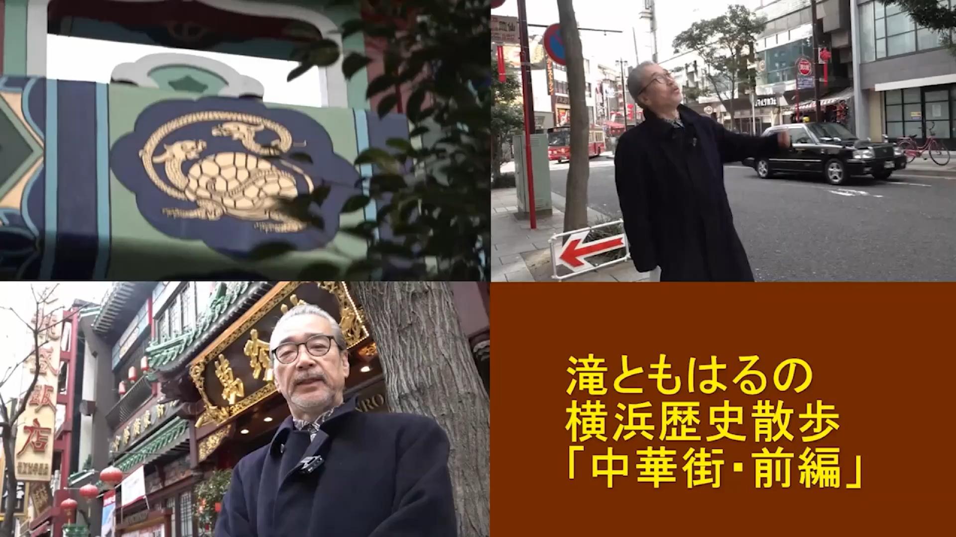 滝ともはるの横浜歴史散歩 ~ 中華街 前編 ~