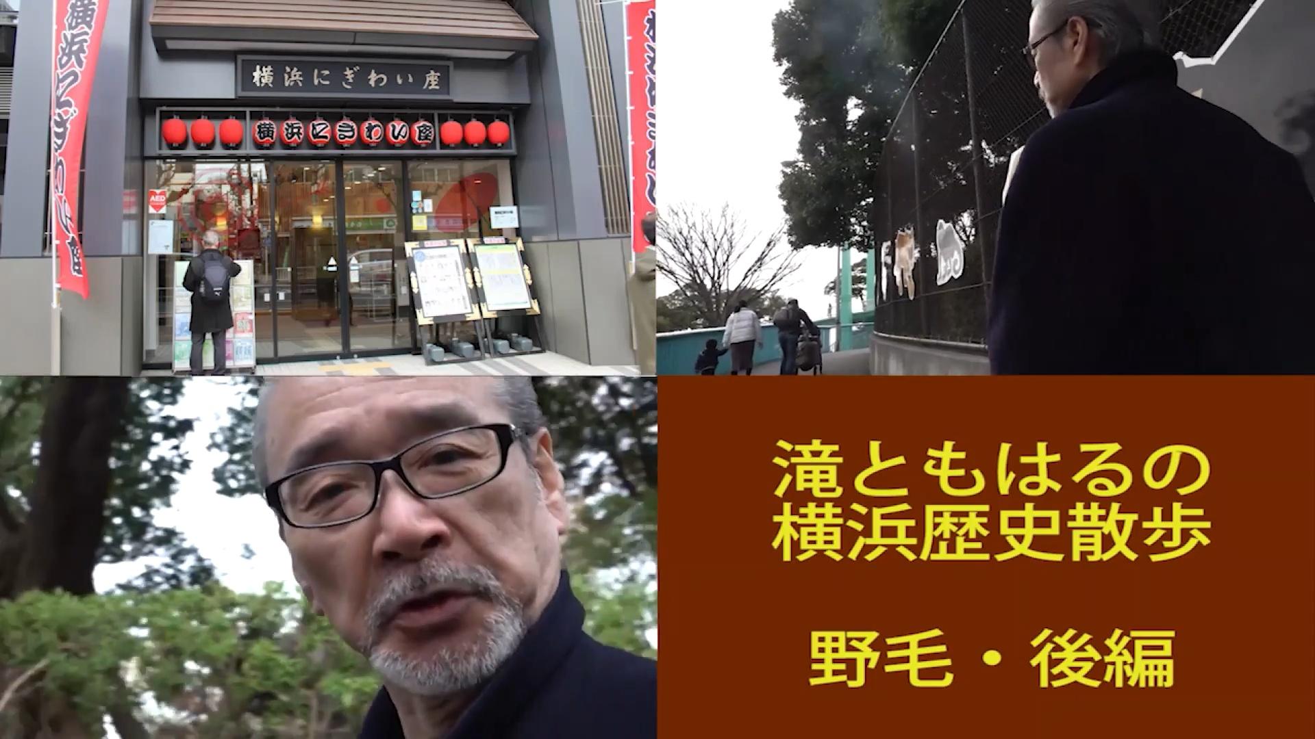滝ともはるの横浜歴史散歩 ~ 野毛 後編 ~